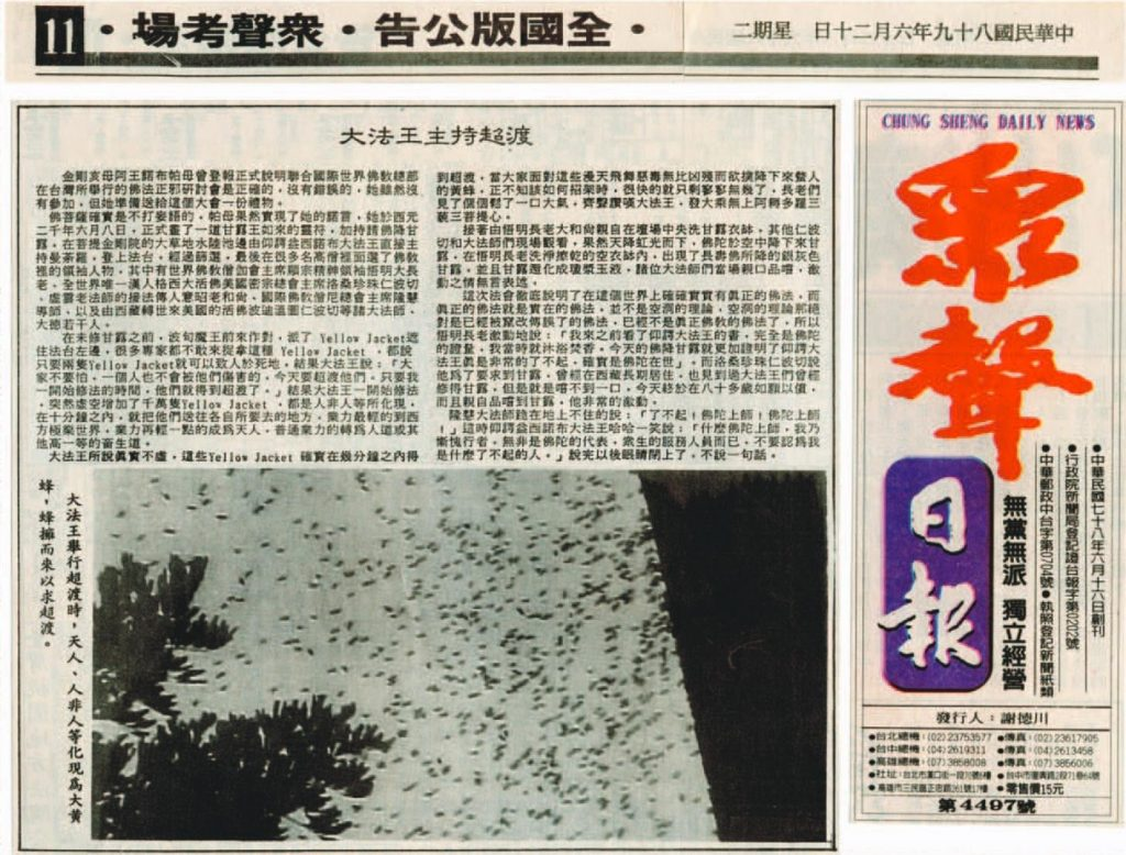 大法王主持超渡(2000 年 6 月 20 日刊載於眾聲日報)