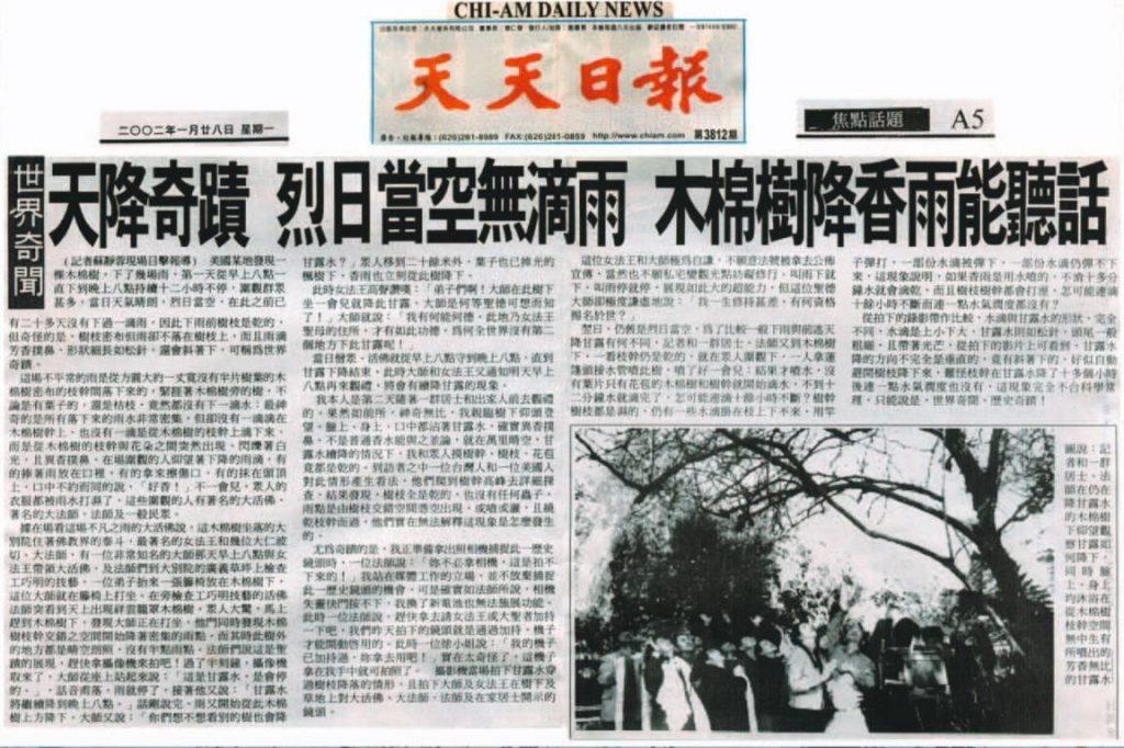 天降奇蹟 烈日當空無滴語 木棉樹降香雨能聽話(2002 年 1 月 28 日刊載於天天日報)