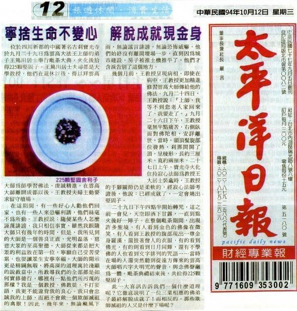 寧捨生命不變心 解脫成就現金身(2005 年 10 月 12 日刊載於太平洋日報)