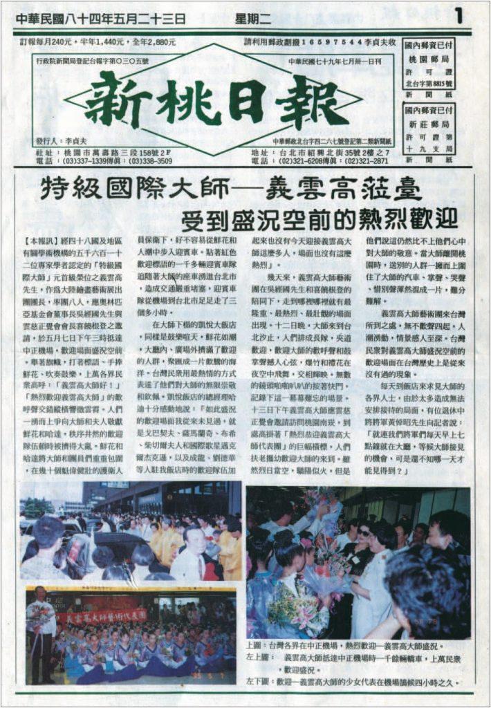 特級國際大師 – 義雲高蒞臺 受到盛況空前的熱烈歡迎 (1995 年 5 月 23 日刊載於新桃日報)