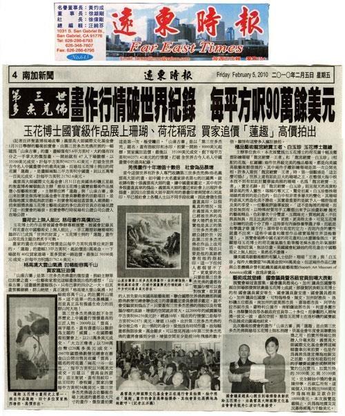第三世多杰羌佛畫作行情破世界紀錄 每平方呎 90 萬餘美元(2010 年 2 月 5 日刊 載於遠東時報)
