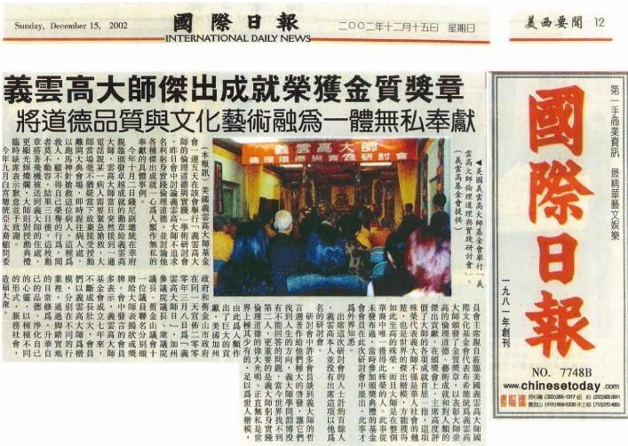 義雲高大師傑出成就榮獲金質獎章(2002 年 12 月 15 日刊載於國際日報)