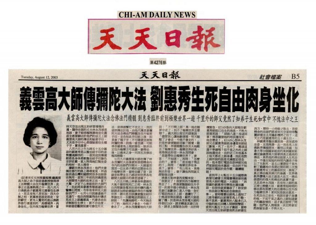 義雲高大師傳彌陀大法 劉惠秀生死自由肉身坐化(2003 年 8 月 12 日刊載於天天日報)