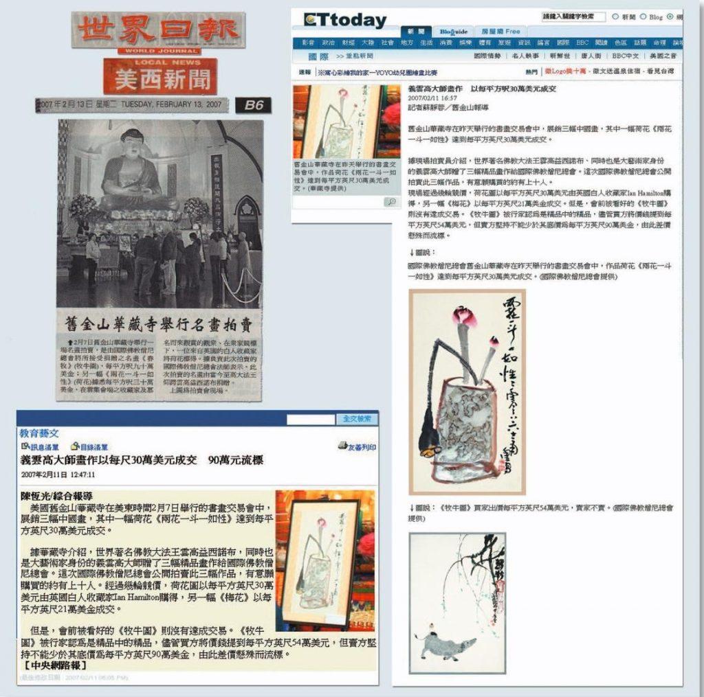 舊金山華藏寺舉行名畫拍賣(2007 年 2 月 13 日刊載於世界日報)