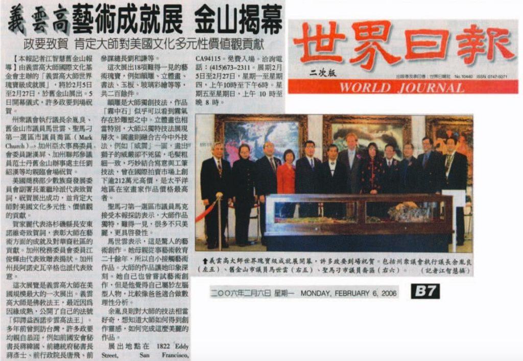 義雲高藝術成就展 金山揭幕(2006 年 2 月 6 日刊載於世界日報)