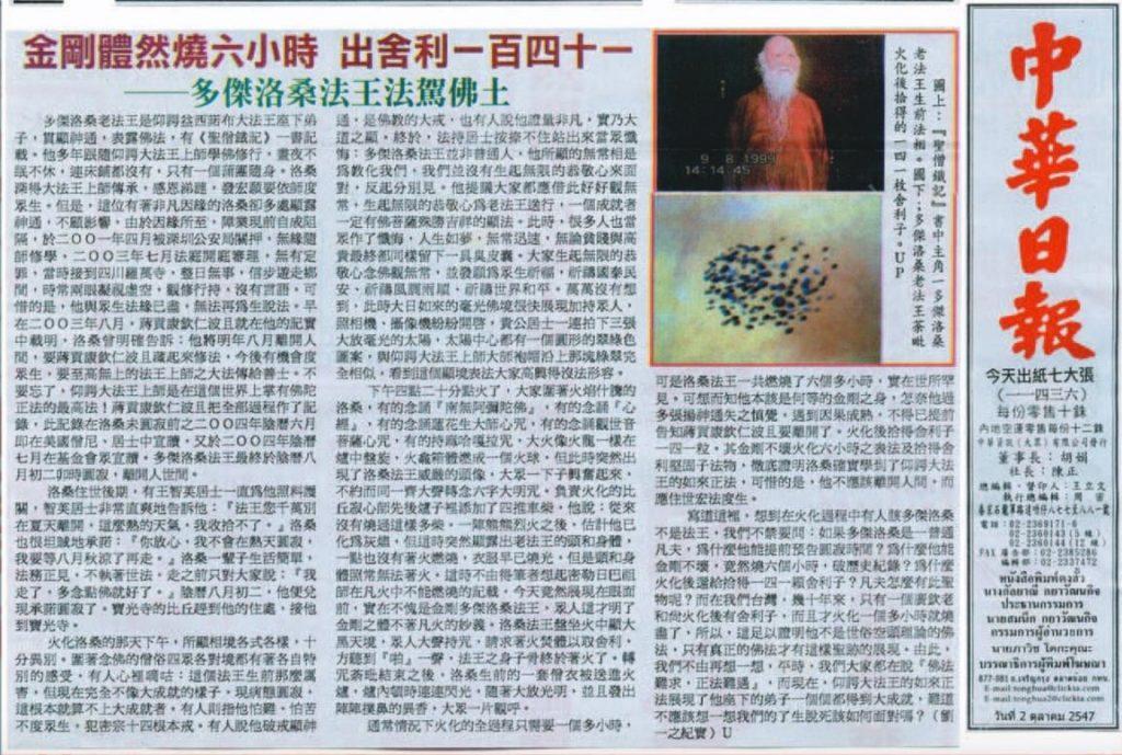 金剛體燃燒六小時 出舍利一百四十ㄧ 多傑洛桑法王法駕佛土(2004 年 9 月 27 日刊載於中華日報)