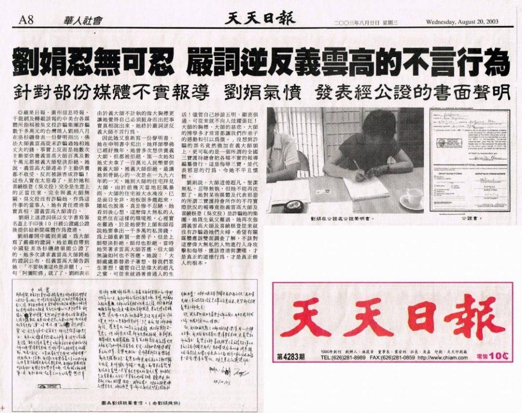 劉娟忍無可忍 嚴詞逆反義雲高的不言行為(2003 年 8 月 20 日刊載於天天日報)