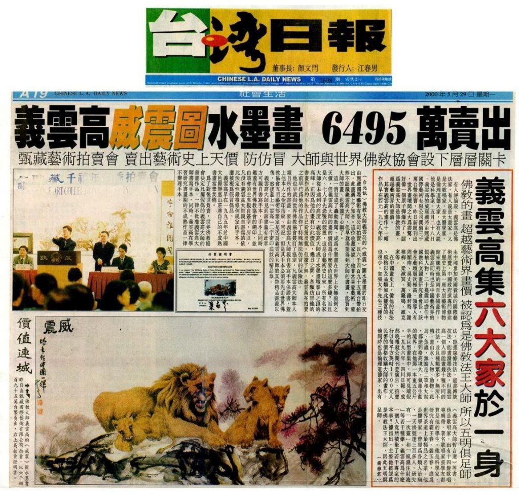 義雲高大師《威震圖》水墨畫6495萬賣出 (2000年5月29刊載於台灣日報)