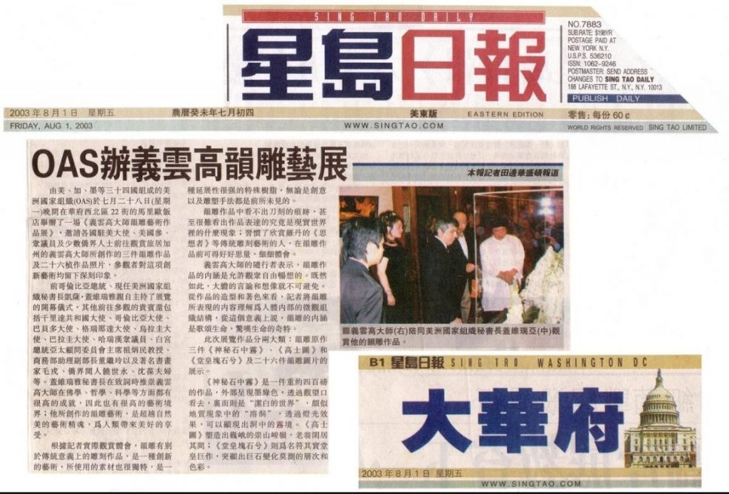 OAS办义云高韵雕艺展 (2003 年 8 月 1 日刊载于星岛日报)